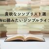 GWにぜひ!シンプリストオススメの本4冊