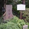 哲学堂公園〜妙正寺川公園に行ってきた