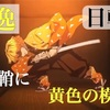 【ゴースト オブ ツシマ×鬼滅の刃】雷の型 紫電一閃 六連 戦闘スタイルシリーズ