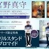 【宮野真守】MAMORU MIYANO STUDIO LIVE ~STREAMING!~【Blu-ray/DVD】