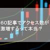 ブログ60記事達成!アクセス数が増えだすという噂は本当なのか?