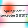 SpringBootでRequest前後に処理を挟むインターセプタを実装する(テストコードもあり)