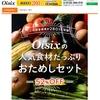 Oisix オイシックス ラ 大地 【宅配食材】