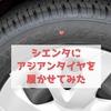 シエンタのタイヤをアジアンタイヤに交換してみた【RADAR Rivera Pro 2】