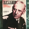 ヒトラーの敵「黒いオーケストラ」