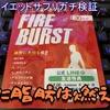 【燃えるサプリ探しの旅】1ヶ月1000円燃焼系サプリ FIRE BURSTをレビュー