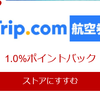 楽天リーベツ×Trip.comについに航空券が登場! なんとLCCの利用でも1%還元です!