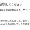 ブログを独自ドメインに移行した話、はてなブログでAdSenseの申請はすべきでないという話