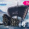 『アサシンクリード オデッセイ』レジェンド船デザイン「黒き風号」の入手から設定まで!