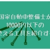 国家自動車整備士が10000円以下の使える工具を紹介する