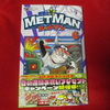 むぎわらしんたろう「野球の星メットマン」第6巻が発売されています。GWの今こそ全巻読破のチャンス!