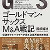 記録#35 『ゴールドマン・サックス M&A戦記』 スキームの妙とプロ意識を学ぶ