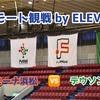 【リモート観戦 by ELEVEN】Fリーグ Div.2 2021 第7節 デウソン神戸×アグレミーナ浜松