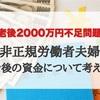 【老後2000万円問題】夫婦2人の老後資金について考える
