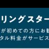 【GR姫路】初めての方にオススメ!ボルダリングスタートパック&平日割♪