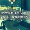 【これがあれば困らない!】USB Type-C 映像変換アダプタは持っておいて損はない!