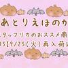 スタッフリカのおススメ商品♪vol. 35 【9/25(火)再入荷速報】