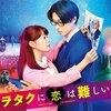 【日本映画】「ヲタクに恋は難しい〔2020〕」ってなんだ?