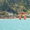 源平の人々に出会う旅 第1回「広島県・安芸の宮島」