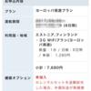 【北欧一人旅・準備編①】WiFiルーターが専用ページからの申し込みで激安に!