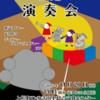 kisoウインド練習 2016/08/21