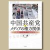 「中国共産党とメディアの権力関係」