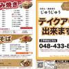 【オススメ5店】戸田(埼玉)にあるお好み焼きが人気のお店