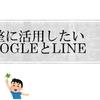 【スケジュール管理とか】手帳とGoogleとSNSと