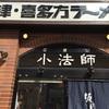 ラーメン ブラリ旅13 「喜多方ラーメン            小法師」西五反田