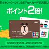 6/23-25はLINE Payカードポイントが2倍(4%還元)!固定資産税ネット納付をファミマ購入のLINE Payカード払いで3.74%分のANAマイルを獲得!(予定)