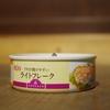 ツナ缶レビュー「イオン ライトフレーク」・ツナ具研究会