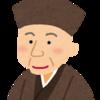 日本史から学べる教訓 vol.26 千利休【カリスマ性のある人の共通点】