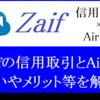 Zaif(ザイフ)の信用取引とAirFXの違いや特徴を解説【レバレッジ25倍】