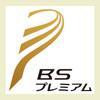 2020年2月24日(月)★本日のBS無料映画情報★