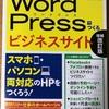 Word Pressをマスターして、自分で新HPを立ち上げたい。できるかなあ~?