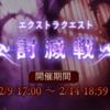 グラブルプレイ日記『ケルベロス/フェンリル討滅戦(6回目)』