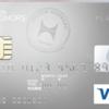 【クレジットカード語り】ヒルトンオナーズVISAプラチナ|ヒルトンダイヤモンド会員資格を簡単にゲット