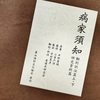 江戸時代の家庭の医学を読んで思ったこと