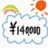 【固定費見直し決定版】携帯・保険見直しで年14万円浮くゾ~!