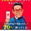 PayPayは20%も戻ってくる!?しかも10回に1回全額戻ってくる!?