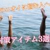 【足の臭い】足のニオイに悩む人へ。対策アイテム3選!!