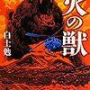 火の獣 (角川ホラー文庫) 白土 勉