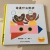 中国語絵本の音読練習