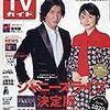 週刊TVガイド 2019年1月25日号 目次