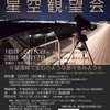 【イベント案内】25日の晩に日本平夢テラスで星空観望会を開催します!