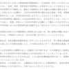 河野太郎氏は「A級戦犯」について全く理解してない!  戦後に社会党発議などの全会一致の国会決議で全員名誉回復されてる。 現在において日本に戦犯など居ない。 それを戦犯を合祀してるから靖国神社に参拝しないと左翼の主張通りの見解を堂々と書いてる!  やはり総理総裁不適格!