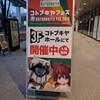 コトブキヤフェス にも行ってきた。
