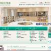【中学受験講座】青山学院系中学への帰国枠入試(種別・試験科目・試験日程)