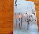 遠田潤子「雨の中の涙のように」のあらすじと感想