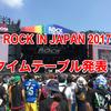 ROCK IN JAPAN 2017のタイムテーブル発表で感じたこと
